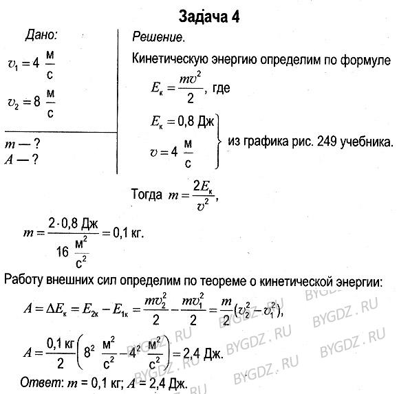Физике сборника исаченкова решебник 7класс по для задач